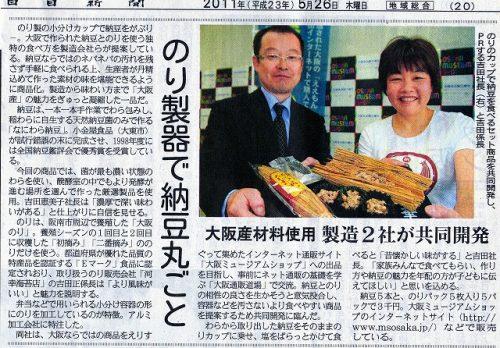 海苔容器で納豆丸ごとで大阪日日新聞に掲載