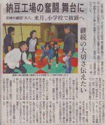 納豆工場の奮闘舞台にで神戸新聞に掲載