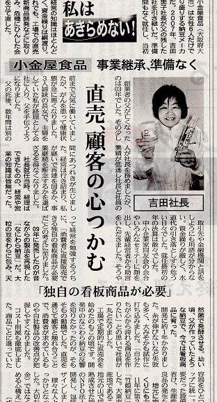 納豆直売のことが日経産業新聞に掲載