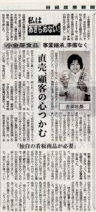 直売顧客の心をつかむで日経産業新聞に掲載