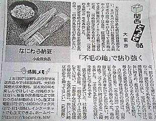 朝日新聞の関西とりよせ帖で掲載