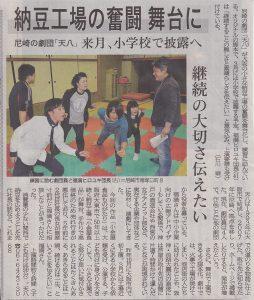 劇団テンパチさんの小金屋食品ものがたりが神戸新聞に掲載