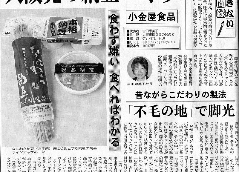 大阪発の納豆づくりとして大阪日新聞に掲載