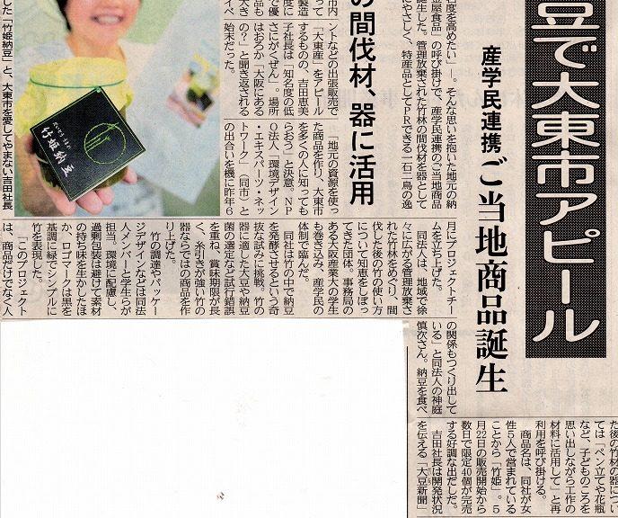 納豆で大東市をアピールと大阪日日新聞に掲載
