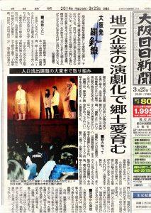 三箇小学校で小金屋食品もlのがたり上演の事を大阪日日新聞で掲載