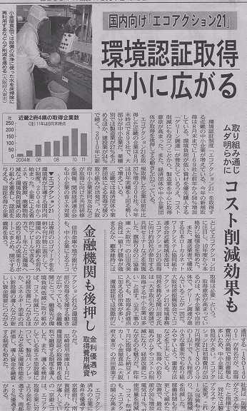 エコアクションが日本経済新聞に掲載