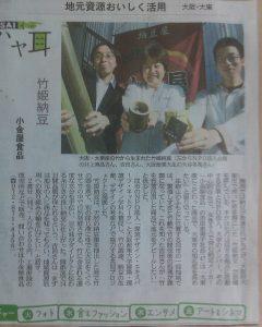 竹姫納豆の写真掲載記事