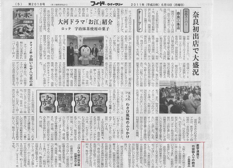 竹姫納豆の事がフードウィークリーに掲載