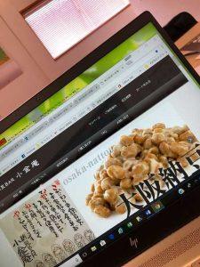 納豆BAR小金庵のホームページ