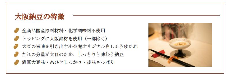 大阪納豆の特徴 全商品国産原料材料・化学調味料不使用